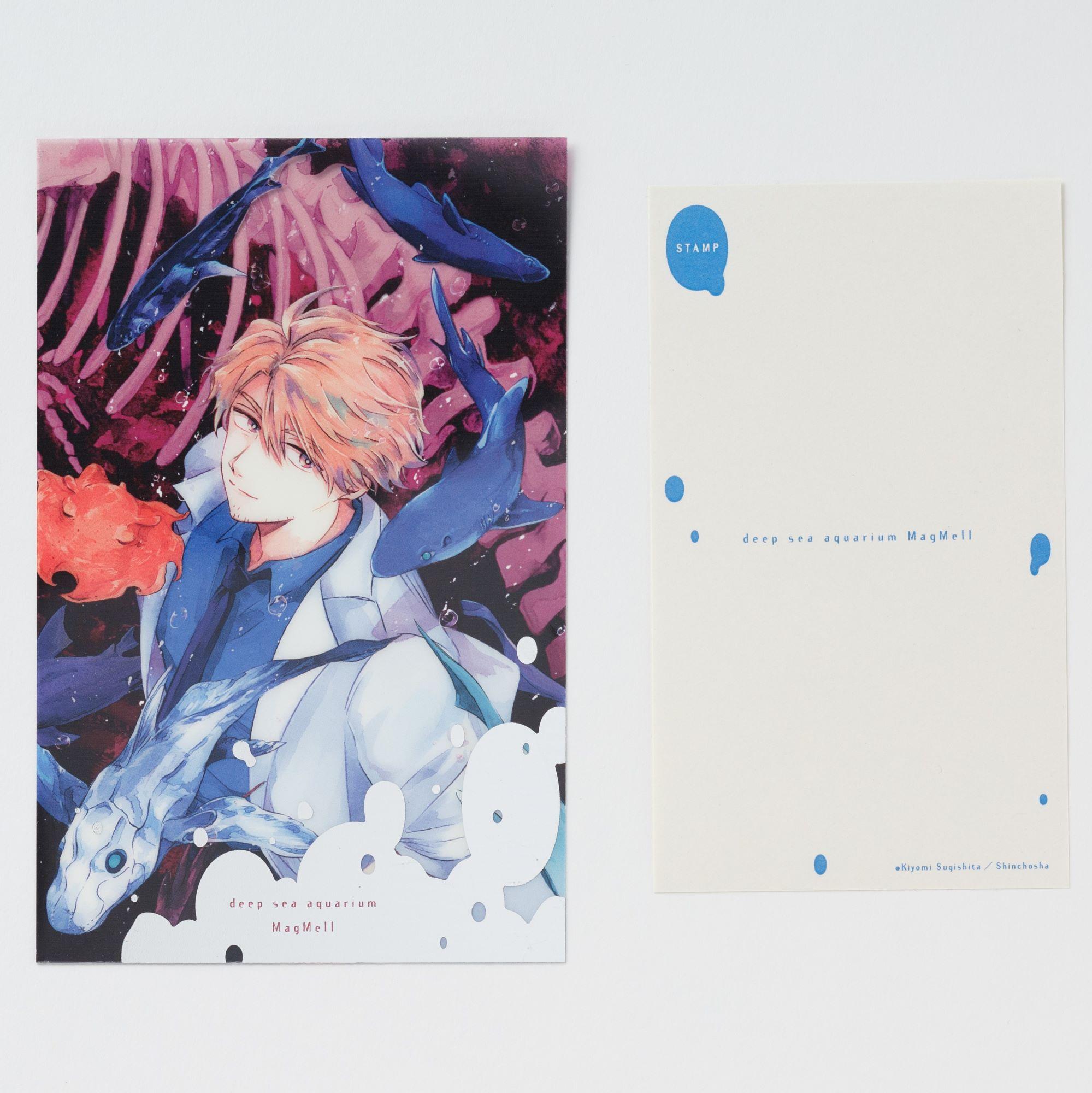 『マグメル深海水族館』クリアポストカード②(大瀬崎湊人)