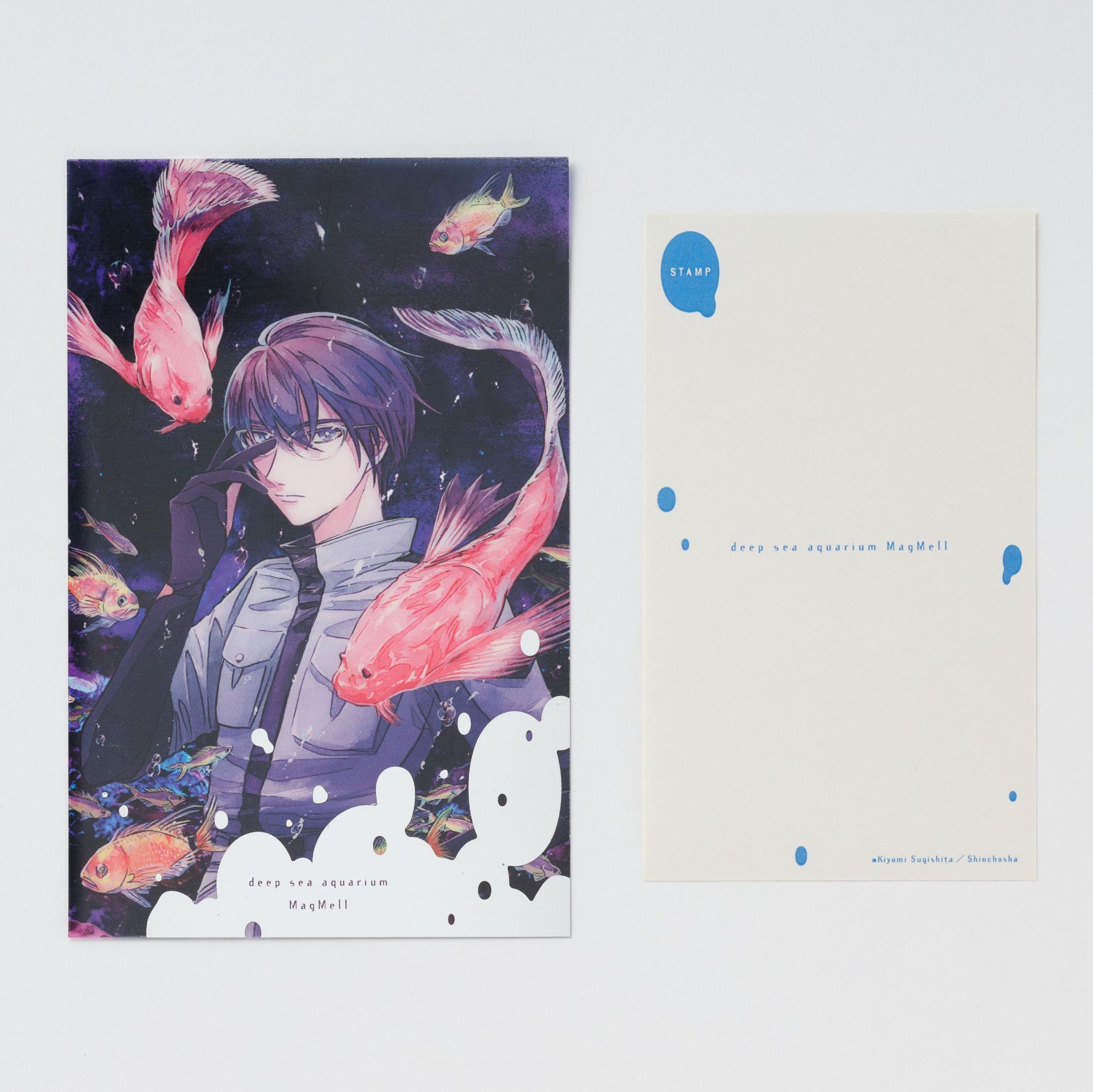 『マグメル深海水族館』クリアポストカード⑤(由比朝陽)