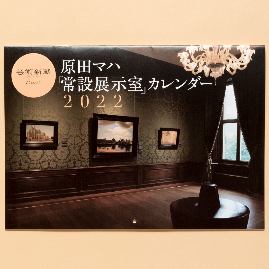 芸術新潮Presents原田マハ 『常設展示室』カレンダー2022