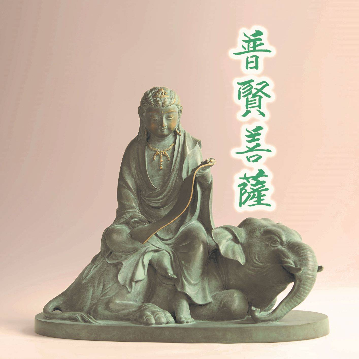 白象半跏 普賢菩薩(高村光雲)