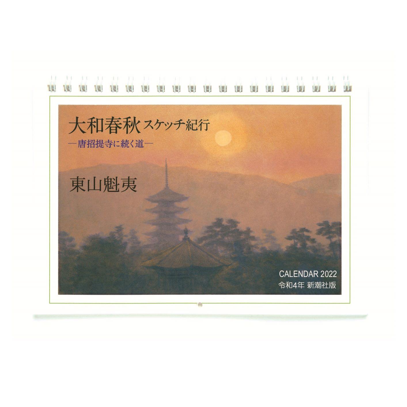 東山魁夷カレンダー2022 大和春秋 スケッチ紀行ー唐招提寺に続く道ー