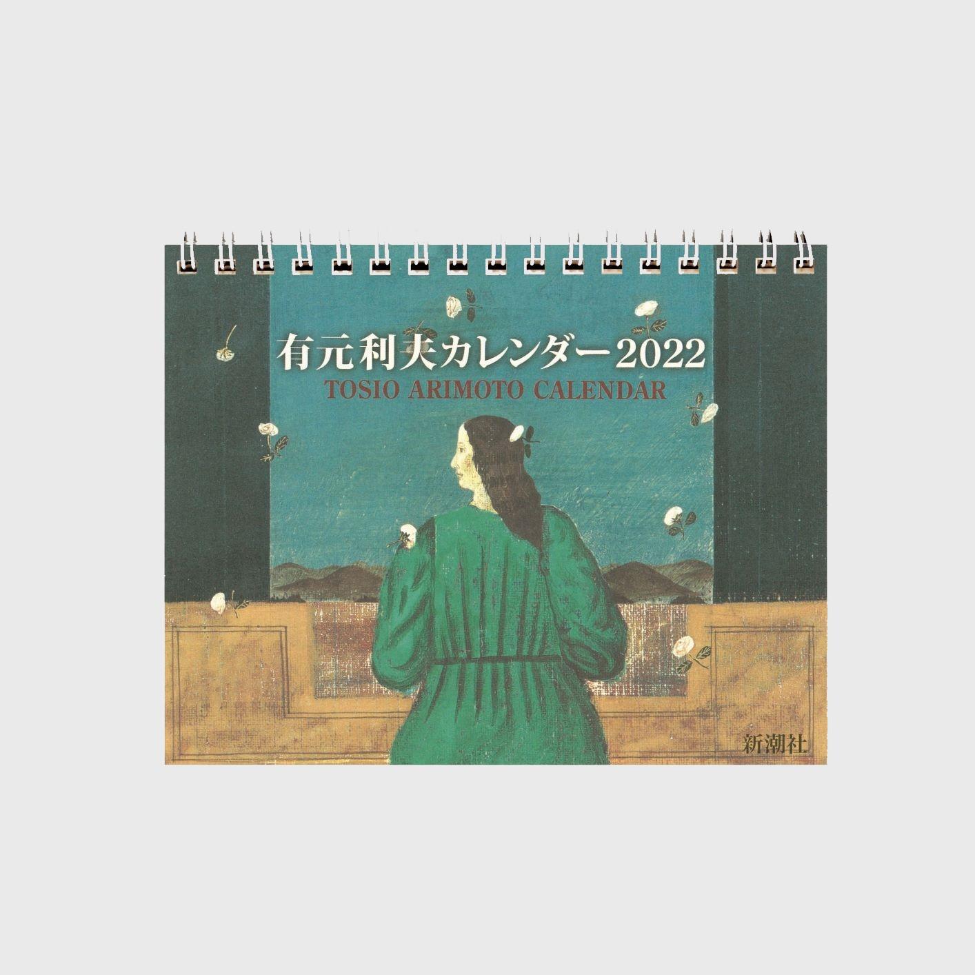有元利夫カレンダー2022