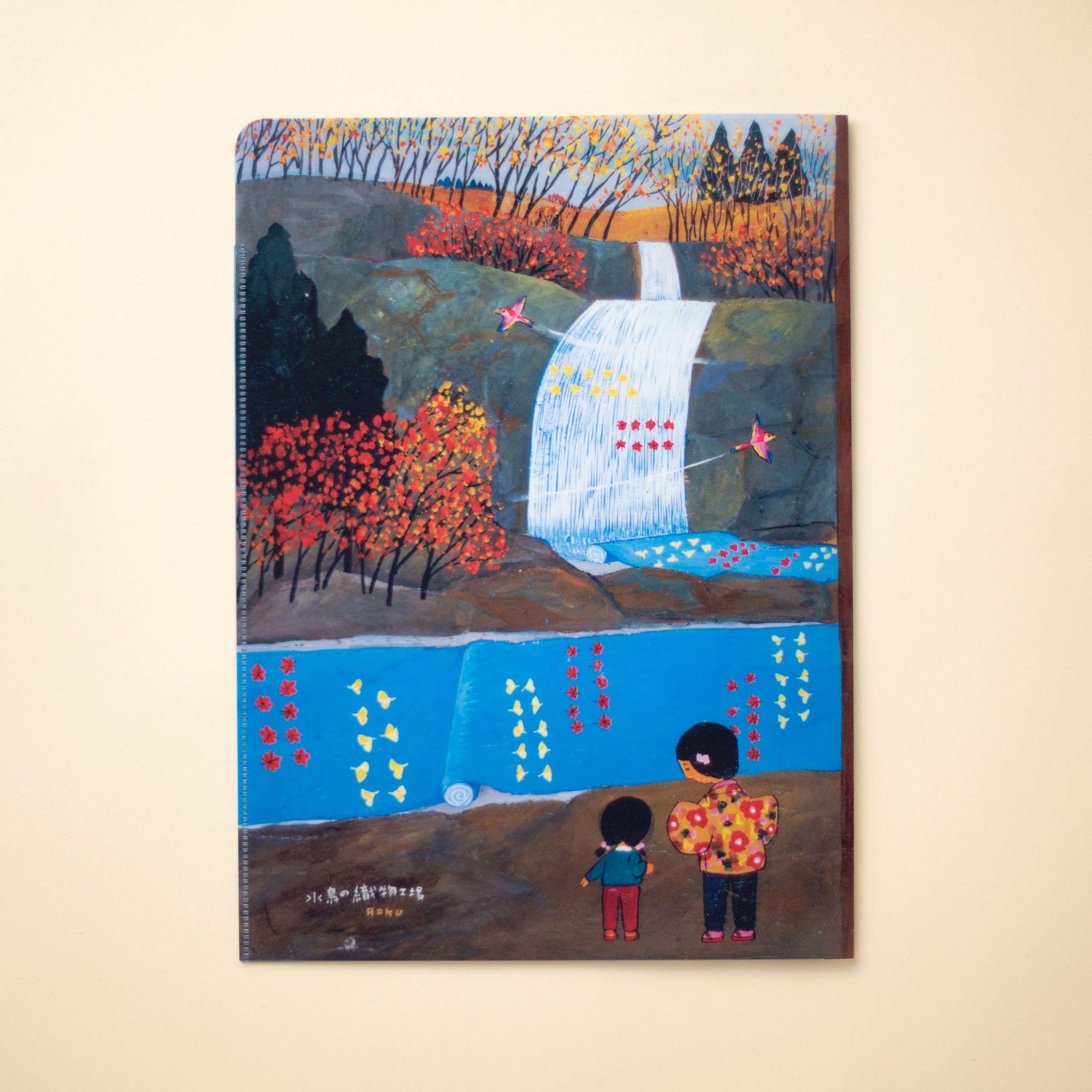 谷内六郎『週刊新潮』 四季の表紙絵 B5ダブルクリアファイル<雪野のスライド会、水鳥の織物工場>