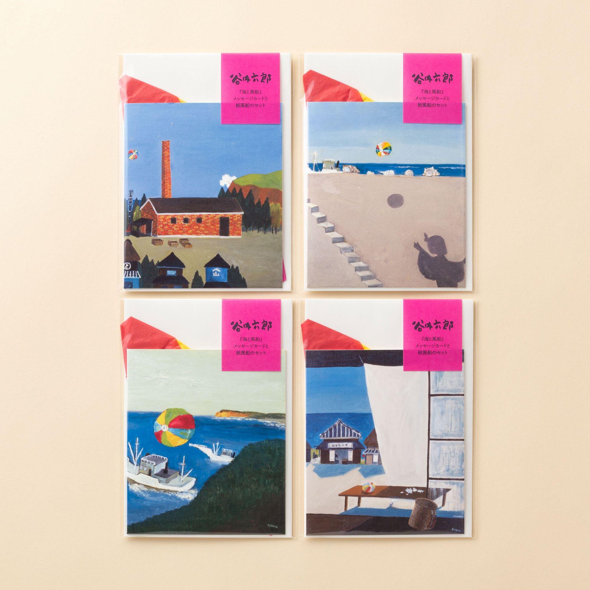谷内六郎『海と風船』メッセージカードと紙風船のセット