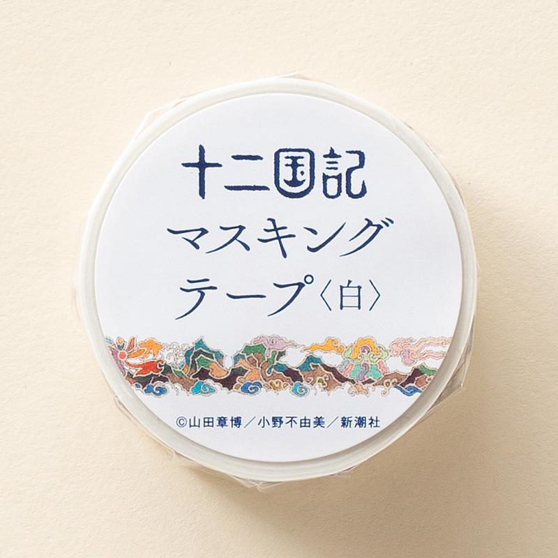 「十二国記」マスキングテープ(白)