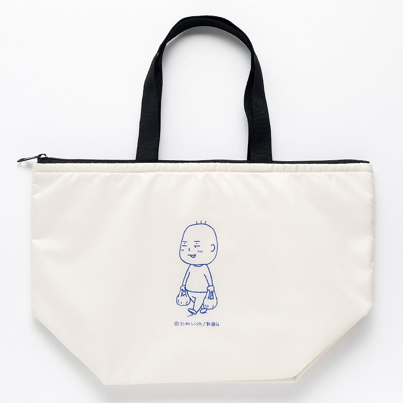 ヨシタケシンスケ 保冷トートバッグ(欲が出ました)