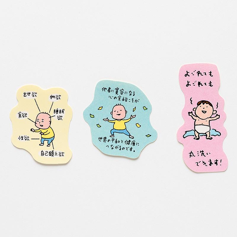 ヨシタケシンスケ ステッカーセット(欲がいっぱい)