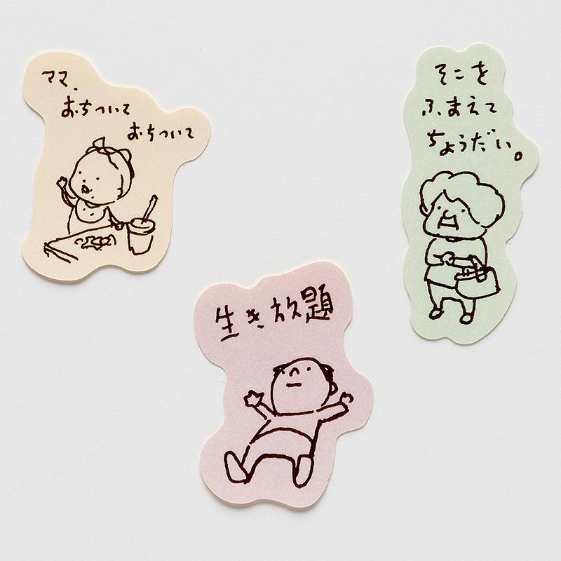 ヨシタケシンスケ ステッカーセット(生き放題)