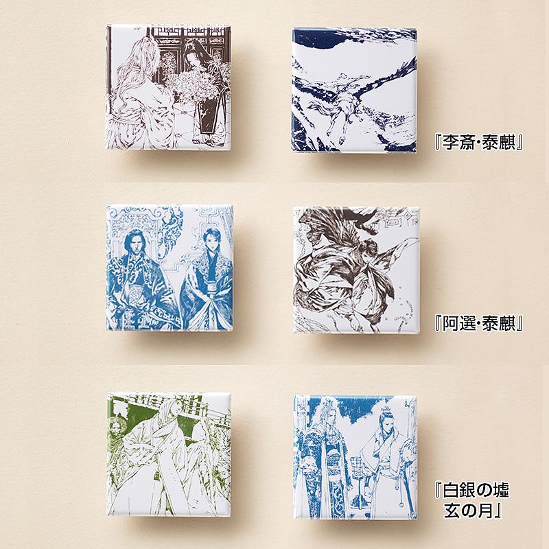 「十二国記」缶マグネットセット【三】