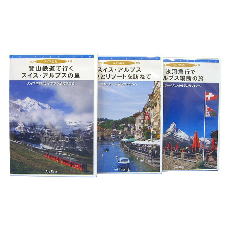 スイス・アルプス登山鉄道の旅【DVD 全3巻】(芸術新潮紹介)