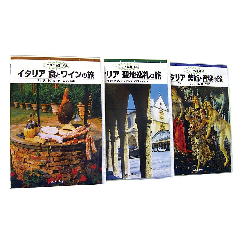 イタリア紀行 イタリア 芸術と食の旅【DVD 全3巻】(芸術新潮紹介)