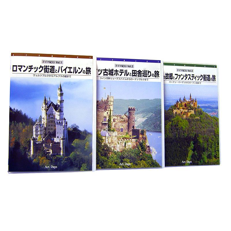 ドイツロマンチック紀行【DVD 全3巻】(芸術新潮紹介)