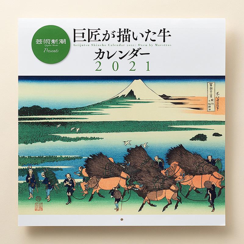 芸術新潮Presents 巨匠が描いた牛カレンダー2021