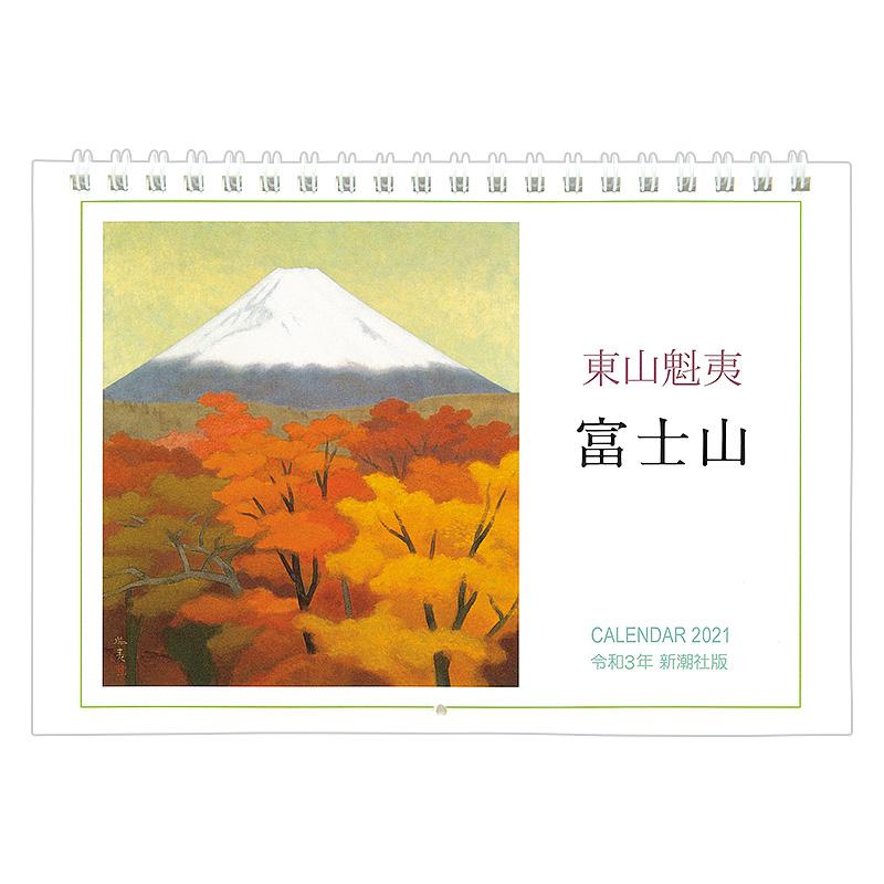 東山魁夷カレンダー2021「富士山」