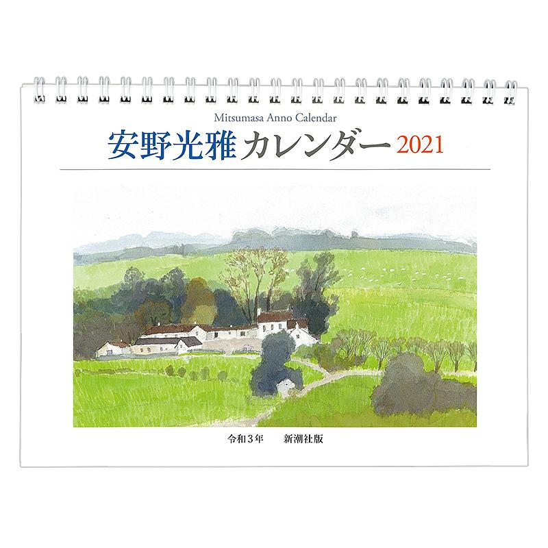 安野光雅カレンダー2021