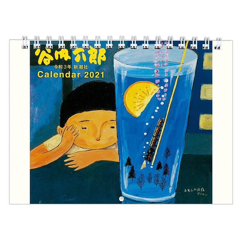 谷内六郎カレンダー2021