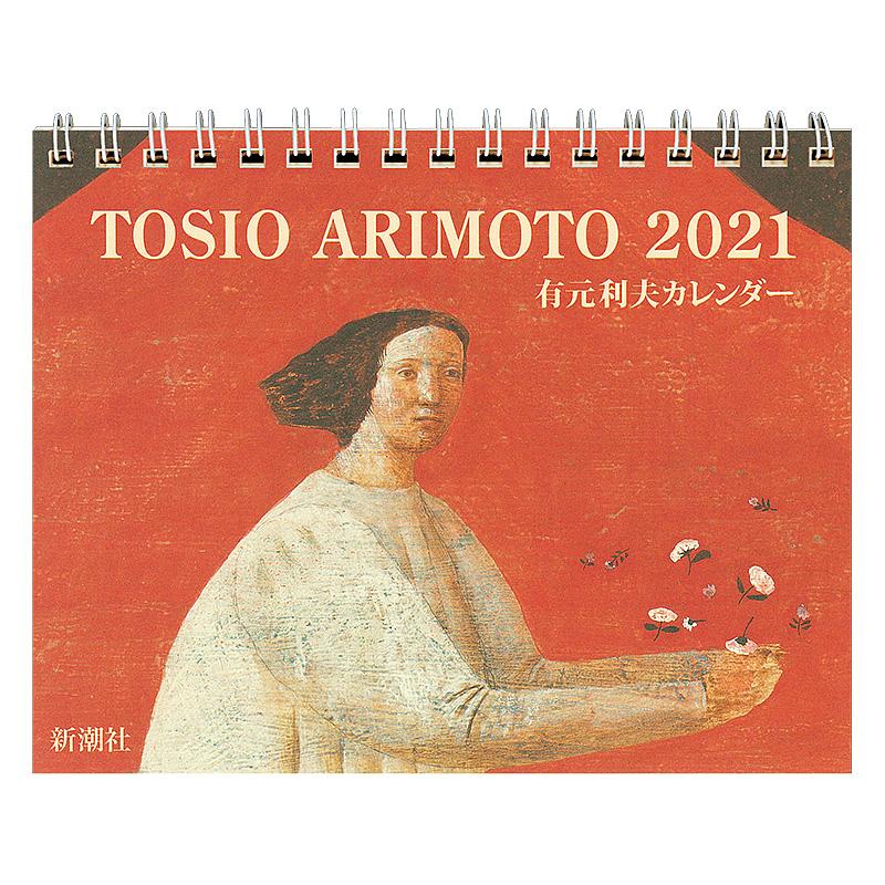 有元利夫カレンダー2021
