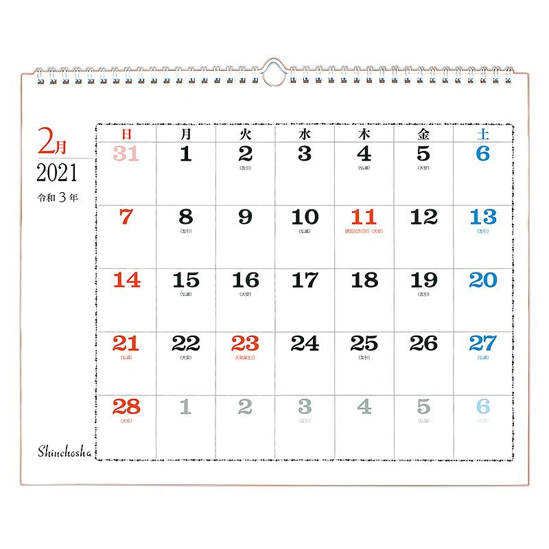 書き込みカレンダー2021