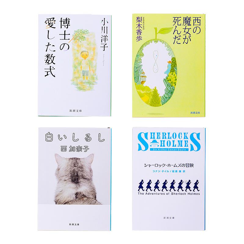 はじめての新潮文庫-2020-(ピンク)
