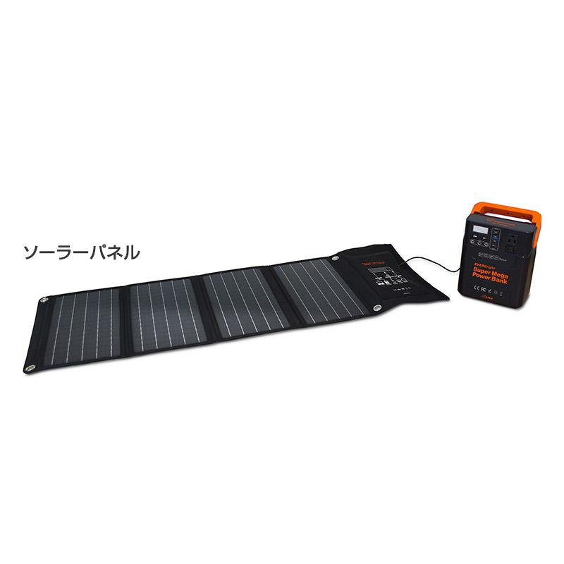 ソーラーパネル(日・エバーブライト)(週刊新潮DM紹介)