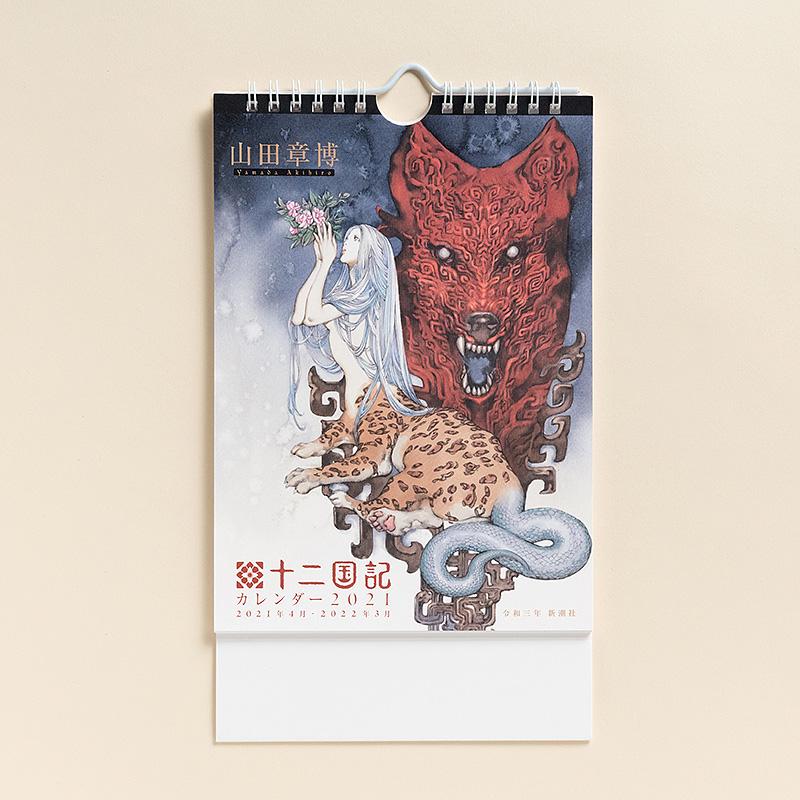 十二国記カレンダー2021