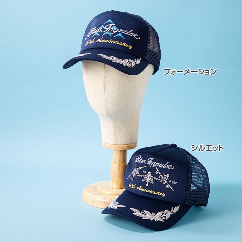 ブルーインパルス60周年記念メッシュキャップ(日・東栄)(週刊新潮DM紹介)